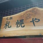 元祖 札幌や - 看板♪