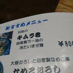 133553660 - 伝説の「キムラ君」もメニューにありました。