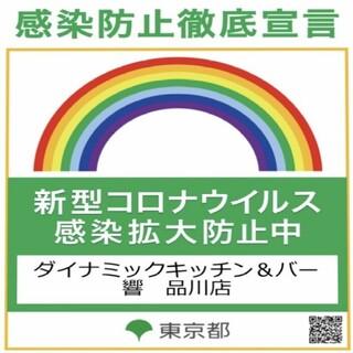 ■東京都「感染防止宣言ステッカー」を取得しております■