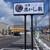 沼津魚がし鮨 流れ鮨 - 外観写真:国道沿い、目立つ看板が目印!