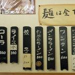 13356132 - 岡崎麺のメニュー