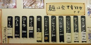 岡崎麺 - 岡崎麺のメニュー