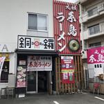 元祖糸島ラーメン 銅鑼 - 店舗外観