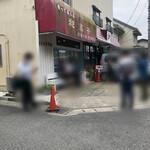 The Noodles & Saloon Kiriya - 店頭 名前を書いて店頭で待ちます。