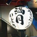 Mangetsuibukiyokohamatsuruyachou -