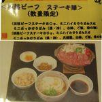 手打ちうどん幸乃屋 - 淡路ビーフ ステーキ膳。2000円