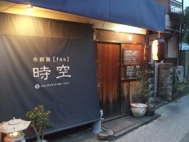 時空 (FOO) - 土佐市その他/居酒屋 [食べログ]