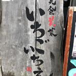 Bishokubisaiichigoichie -