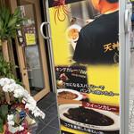 大阪 天神橋カレー -