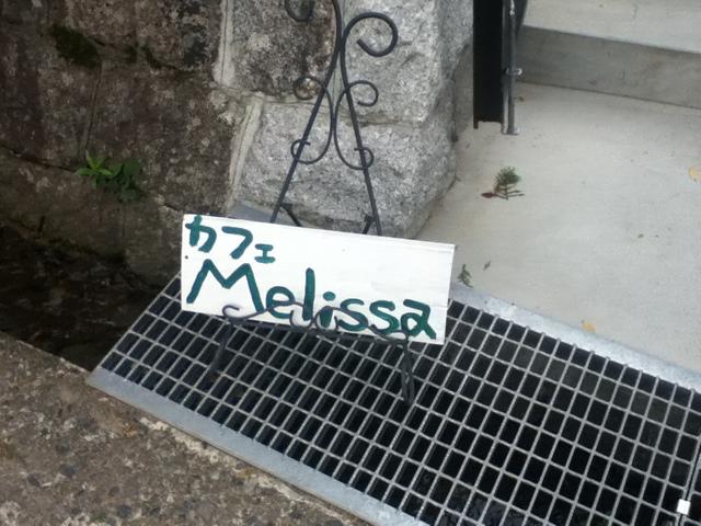 メリッサ name=