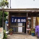 金沢食堂 - 外観:正面