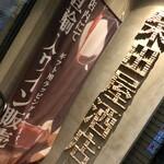 テイスティングバー 柴田屋酒店 -