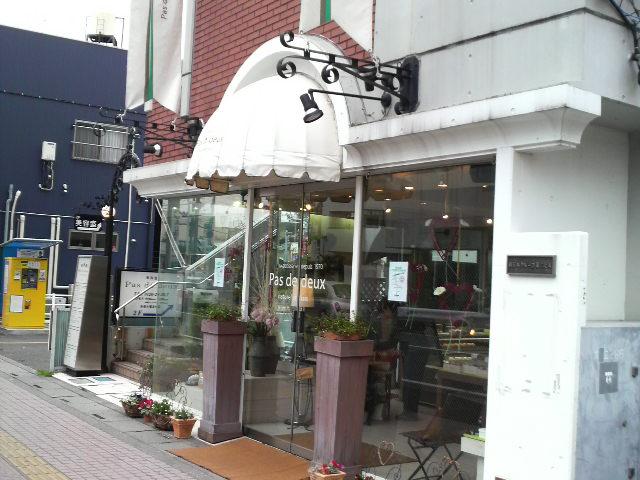 パ・ドゥ・ドゥ洋菓子店