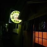 五三五 - 外観写真:玄関