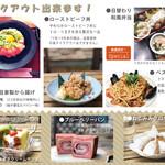 森のレストラン すっぴん - TakeOutメニュー