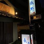 水たき 長野 - 外観写真: