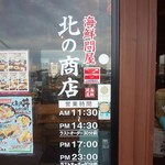 海鮮問屋 北の商店 -
