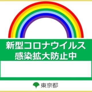 【新型コロナウイルス感染拡大防止ガイドラインに基づき営業中】