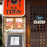 いずみ - 開店前の玄関