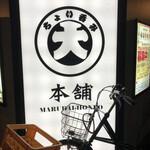 居酒屋 ちょい呑み まる大本舗 錦糸町店 -
