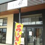 麺屋 しん道 - 外観写真:外観