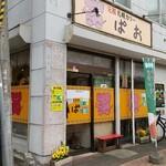 札幌カリーぱお -