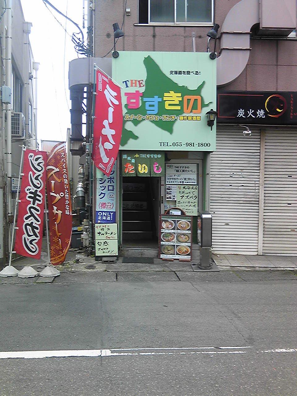 麺工房たいし name=