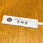 133664524 - 上品な箸袋