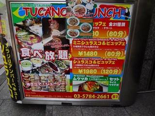 TUCANO'S Churrascaria Brasileira 渋谷 - 看板