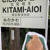 相生物産館 - 料理写真:クマヤキ