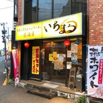 いちまる - お店入口風景