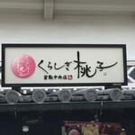 くらしき桃子 - 看板