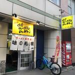 味の札幌 -