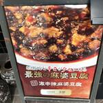中国酒家 菜都 - だ、そうです