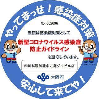 新型コロナウイルス感染症防止ガイドライン