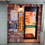 コメダ珈琲店 - 店舗外観