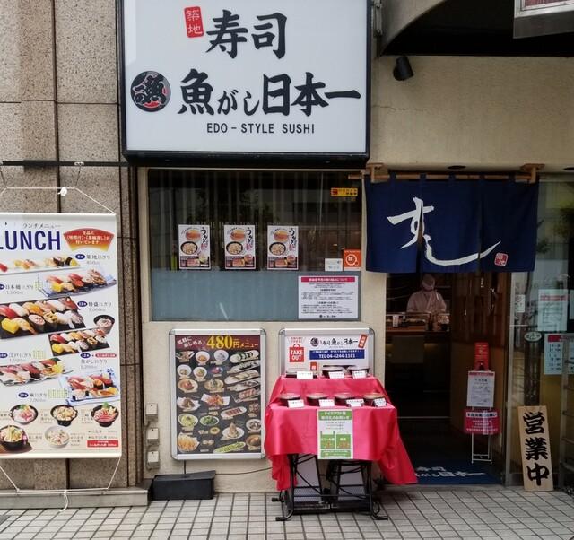 寿司 魚がし日本一 川崎店 (すし うおがしにほんいち) - 京急川崎 ...