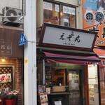 北海道唐揚げ えぞ丸 - お店