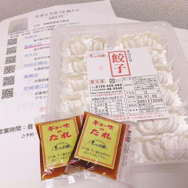 丸岡 生 餃子