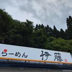 喜多方ラーメン 伊藤 -