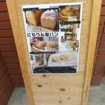 にちりん製パン - お店看板