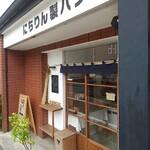 にちりん製パン - お店外観