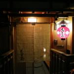 祇園サンボア - なんとも言えない程の、良い雰囲気の「も里多」