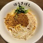 自家製麺ほうきぼし - 汁なし担々麺