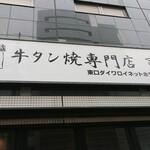 牛タン焼専門店 司 - 店舗外観