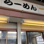 東武ラーメン - 看板