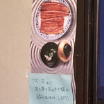 うなぎ赤垣 -
