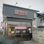 あかふじ - お店デス