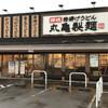 丸亀製麺 あきる野店