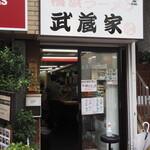 武蔵家 - お店